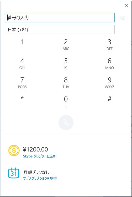 1200円入金