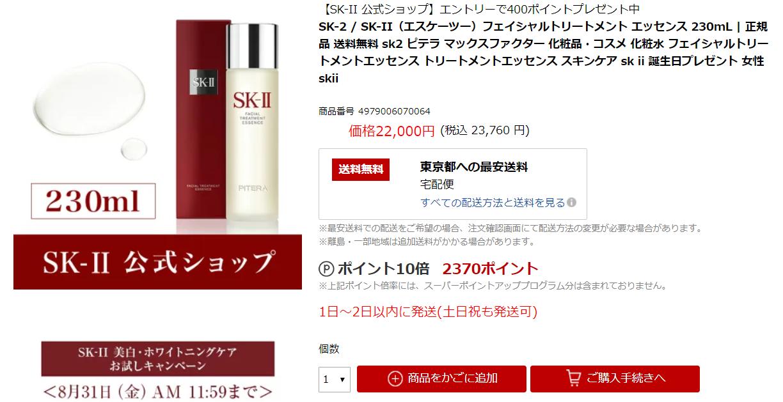 楽天SK2公式サイトで購入